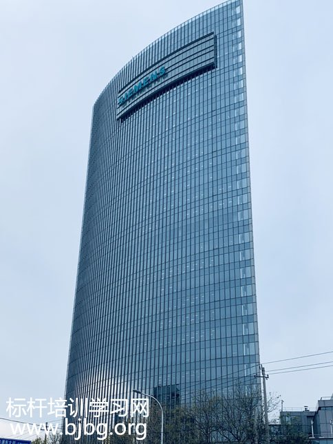 北京西门子亚太总部商务考察