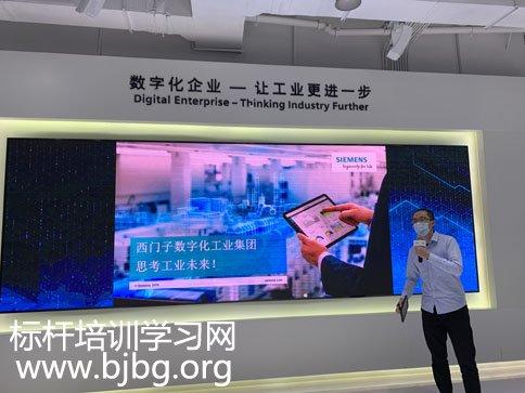 北京西门子亚太总部标杆学习