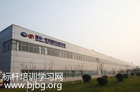 成都丰田工厂商务考察