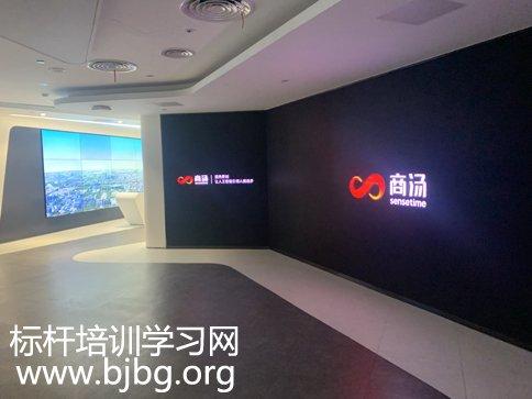 上海商汤科技参访