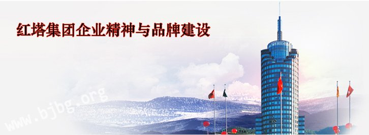 云南红塔商务考察