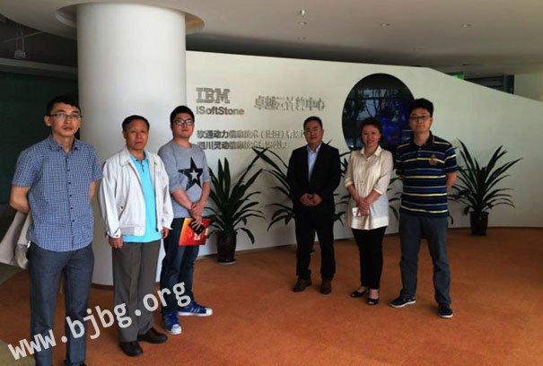 IBM商务考察