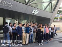 深圳大疆无人机商务考察,走进大疆无人机参访学习
