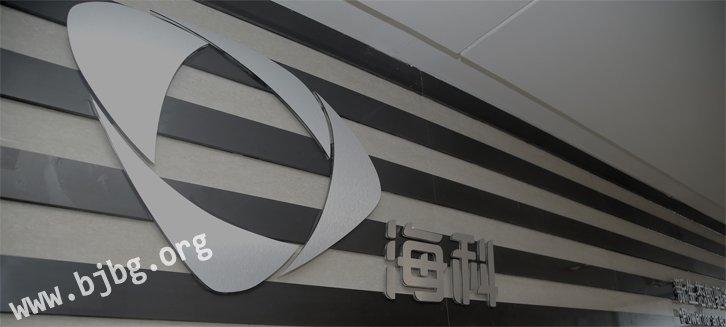 山东海科化工商务考察,走进海科集团参访学习
